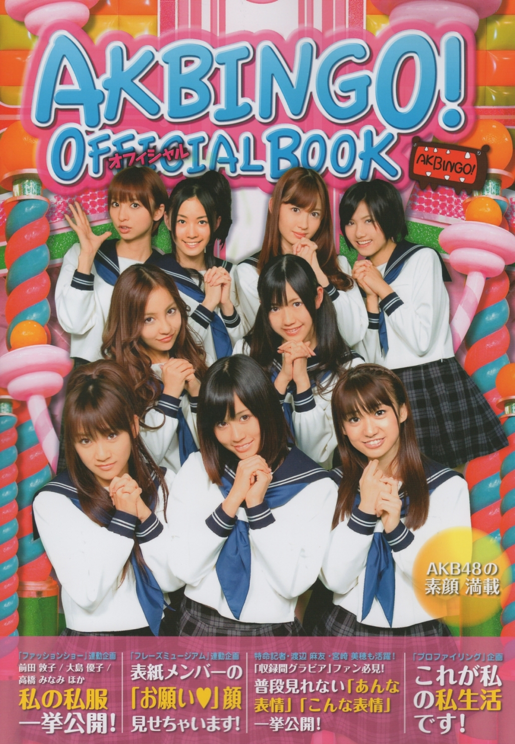 [WU] AKB48 - AKBINGO! OFFICIAL BOOK [93p/98mb]Real Street Angels