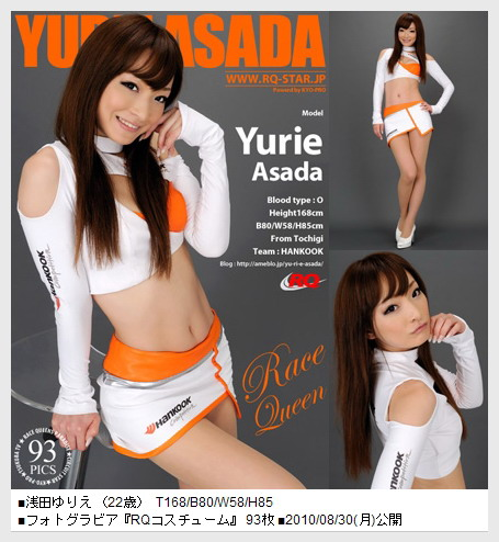 [RQ-STAR] NO.00357 Yurie Asada 浅田ゆりえ - Race Queen [95P211MB]
