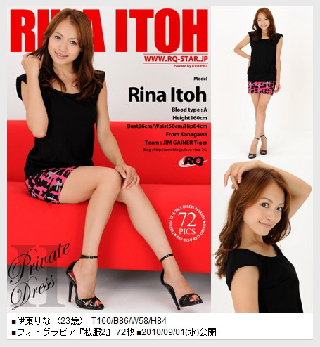 000-jpg [HF] RQ-STAR No.358 ~ Rina Itoh 08220