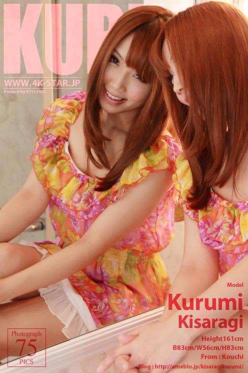 [4K-STAR] NO.00006 Kurumi Kisaragi 如月くるみ [46P19MB] 4k-star 08110