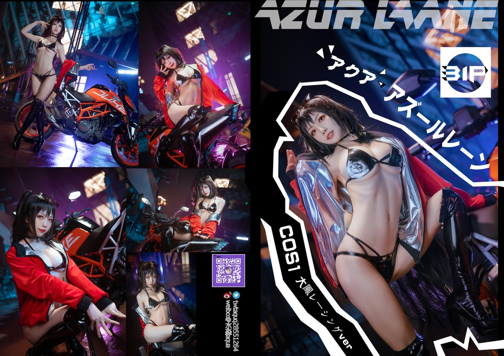 [Cosplay] 水淼Aqua – Taihou Racing 大鳳レーシングver (Azur Lane)