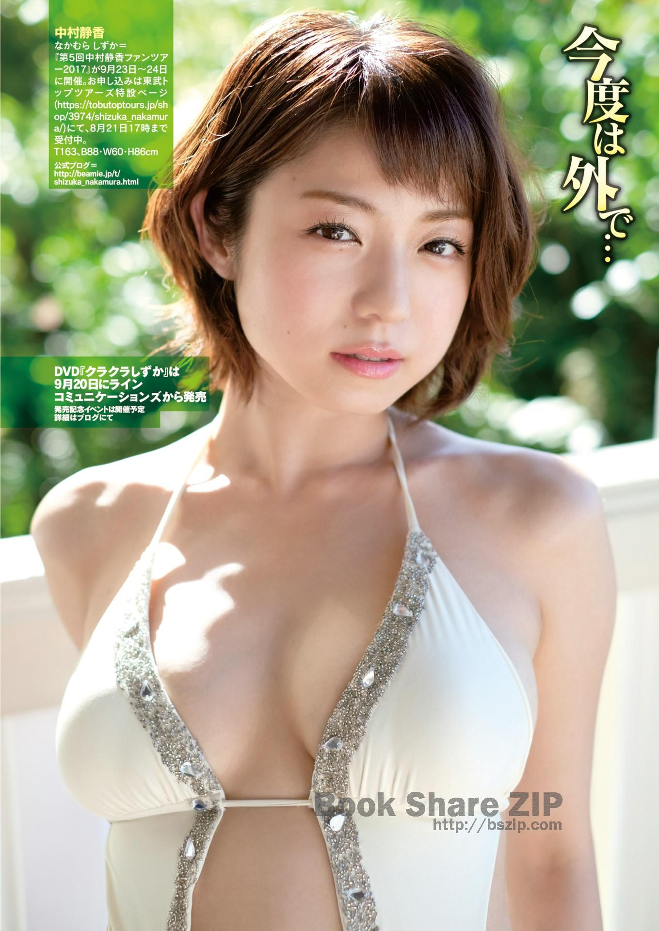 [Shukan Jitsuwa 週刊実話] 2017.08.24-31 - Girlsdelta