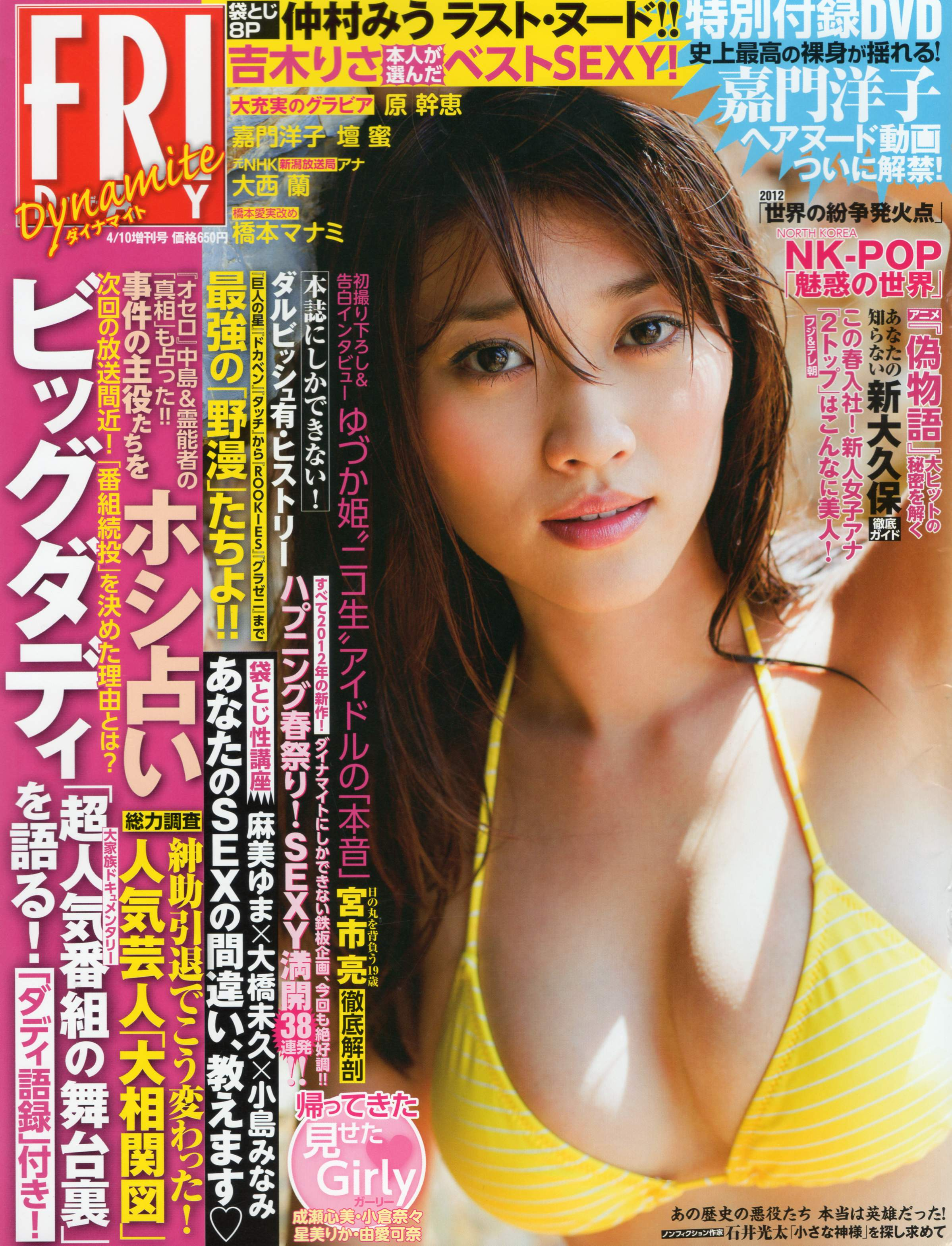 [FRIDAY Dynamite] 2012.04.10 Mikie Hara 原幹恵 [76P44MB]