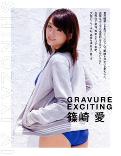 [EX MAX] 2012年9月号 (篠崎愛 杉原杏璃)