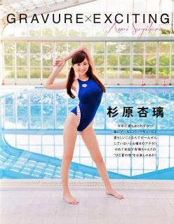 [EX MAX] 2012年10月号 (杉原杏璃)