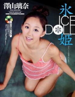 [EX MAX SPECIAL] Vol.57 2012.12.11 (澤山璃奈)