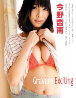 [EX MAX] 2013年1月号 (今野杏南)