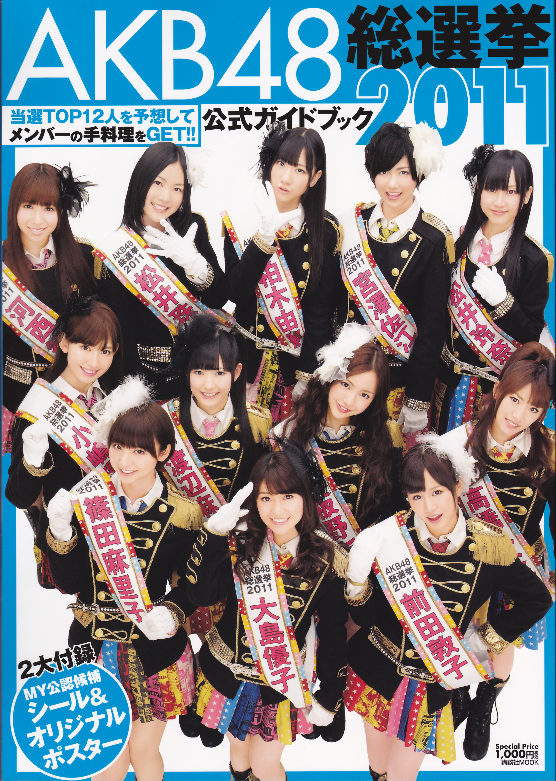 [WU] AKB48 Sousenkyo 2011 Official Guide Book [158P/192MB]Real Street Angels