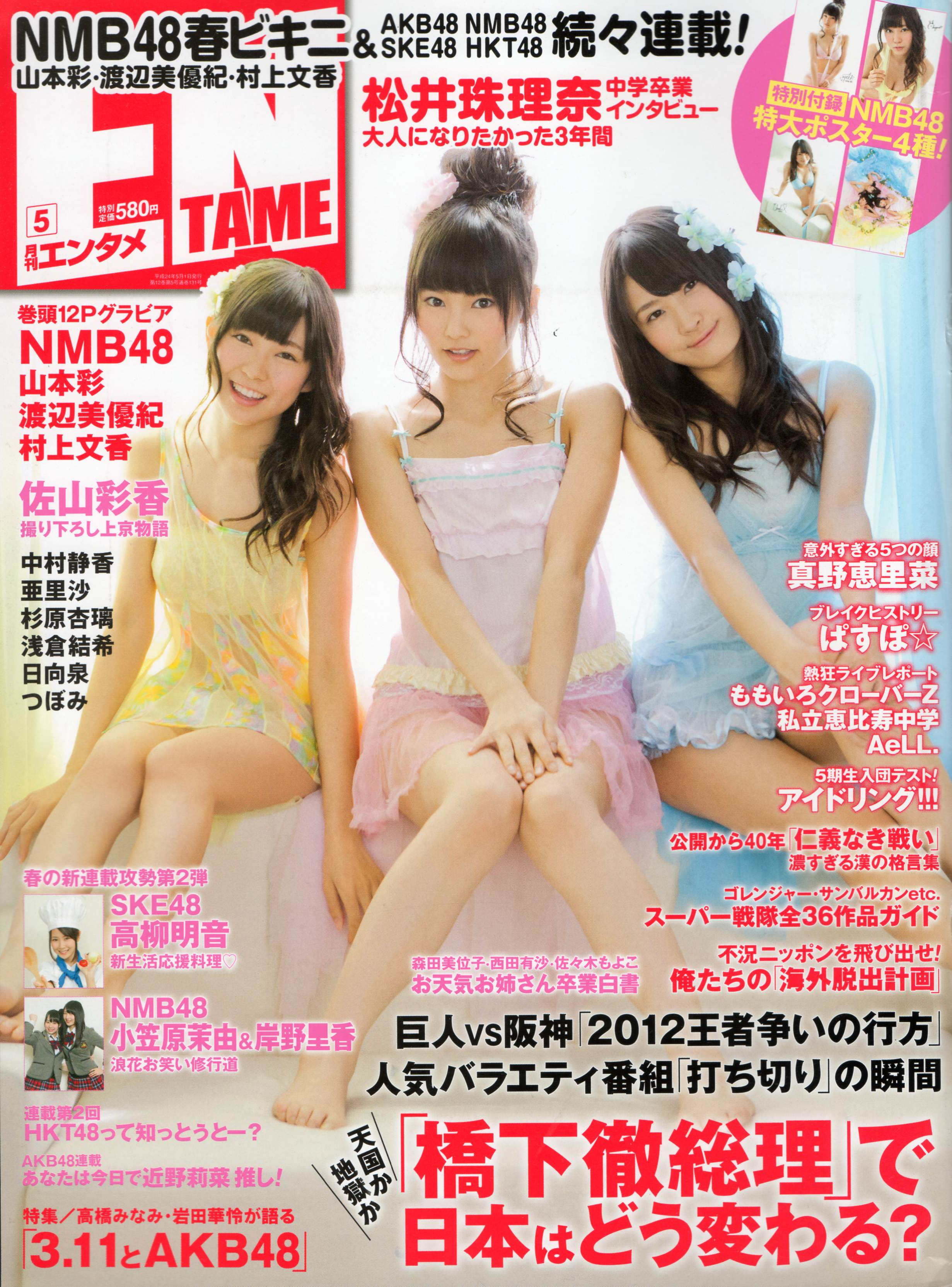 [EN TAME] 2012.05 NMB48 [99P71MB]