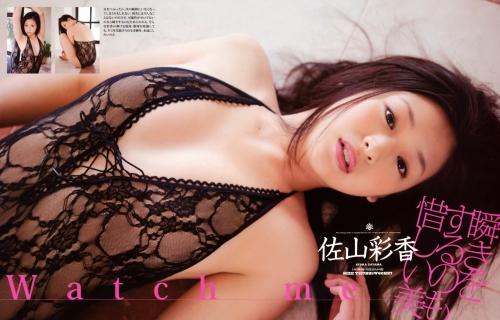 [EX MAX SPECIAL] Vol.54 2012.09.11 (中村静香?佐山彩香)