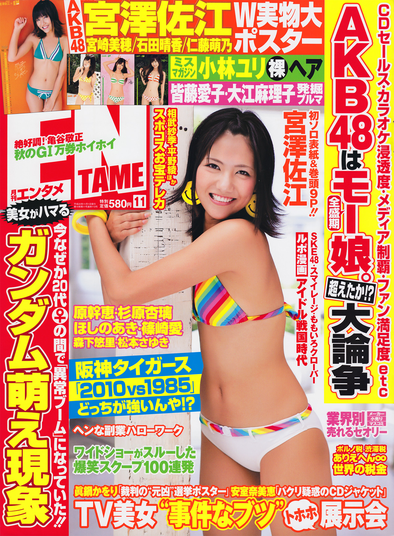 ENTAME 2010 No.11 (AKB48: Sae miyasawa, Nito Moena, Miho Miyasaki, Haruka)