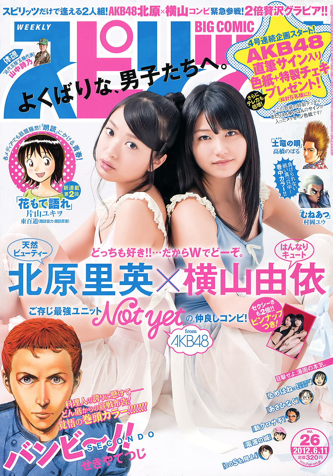 01-jpg [Big Comic Spirits] 2012 No.26 Rie Kitahara 北原里英 x Yui Yokoyama 横山由依 [7P5MB]