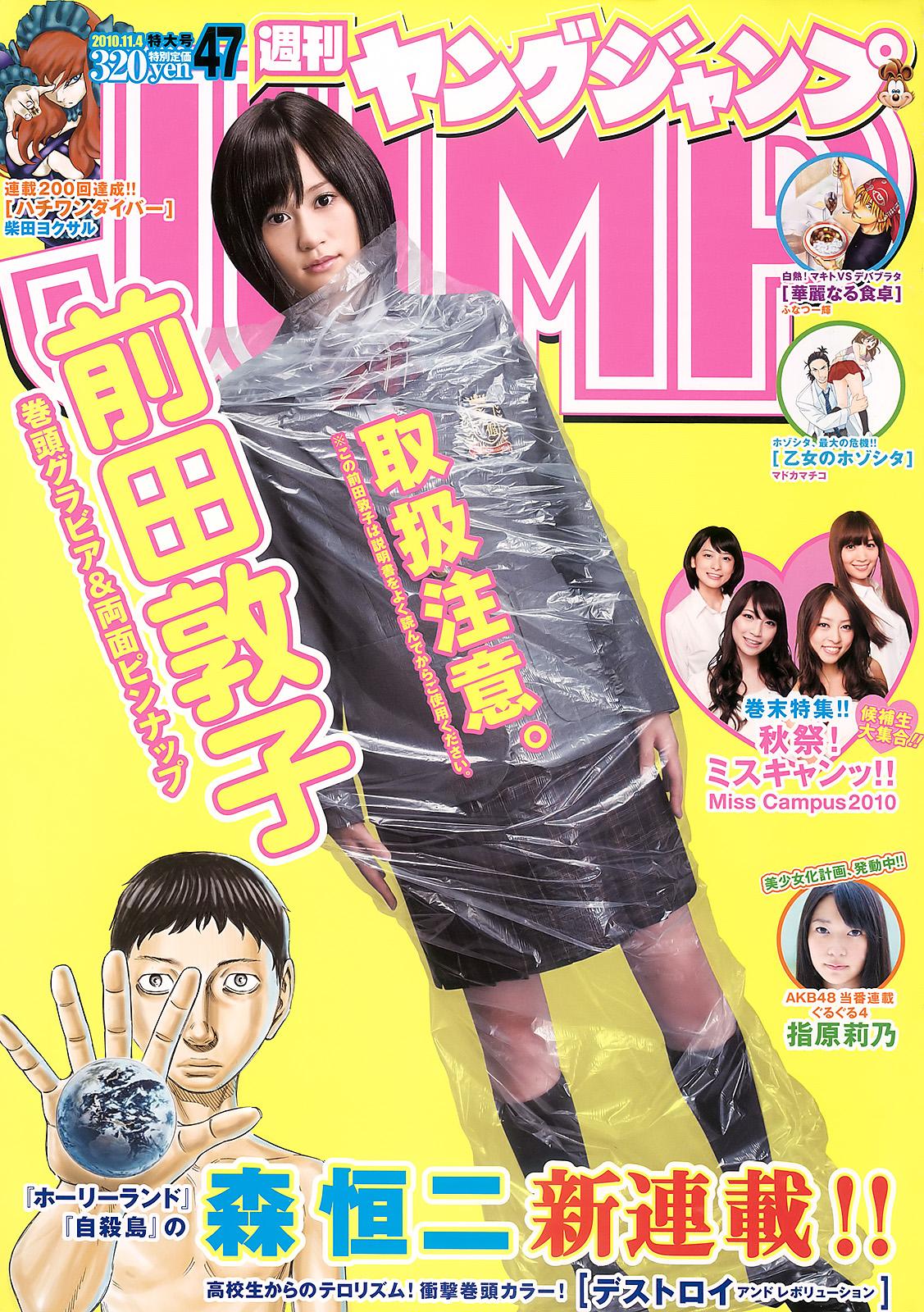 YOUNG JUMP 2010 No.47 (AKB48 -Maeda Atsuko)