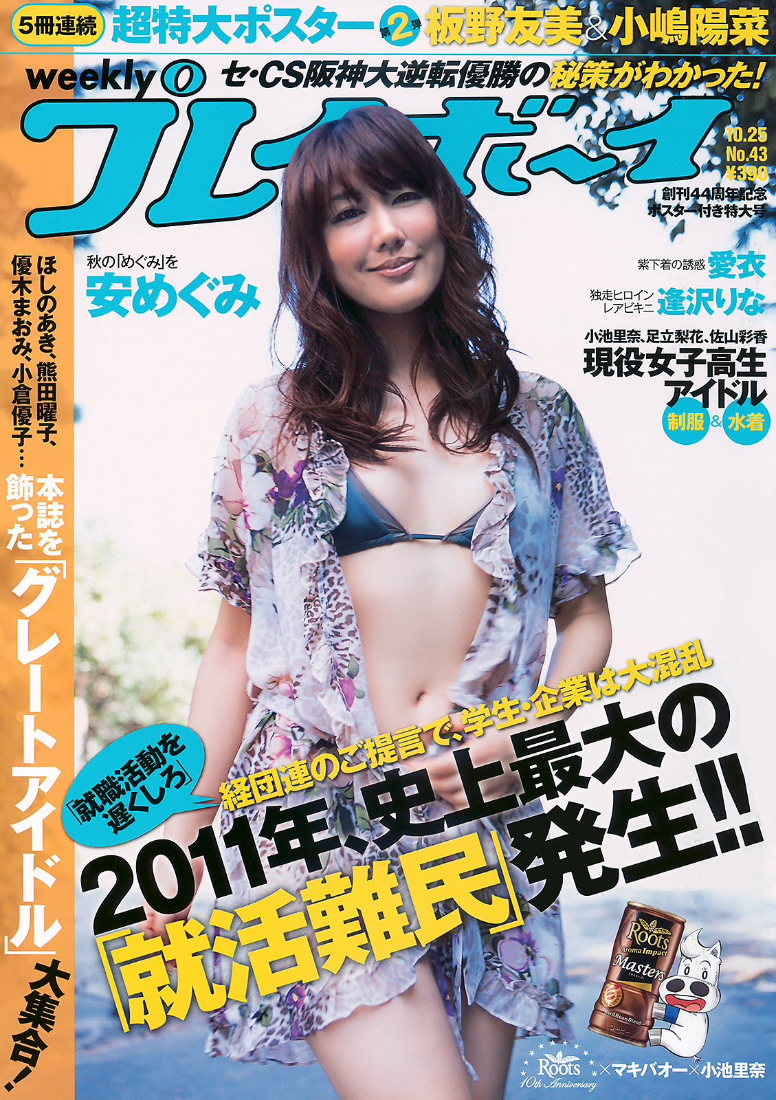 Weekly Playboy - 25 October 2010 (N° 43) - idols