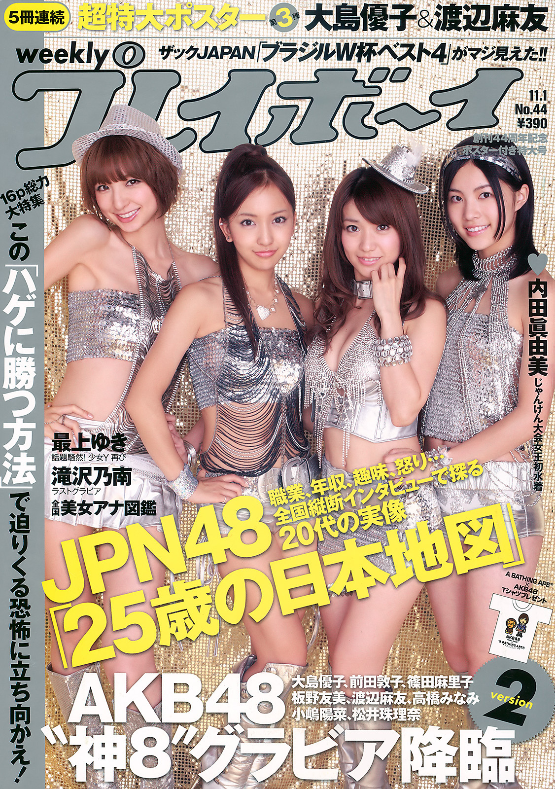 Weekly Playboy 2010 No.44 (AKB48) - idols