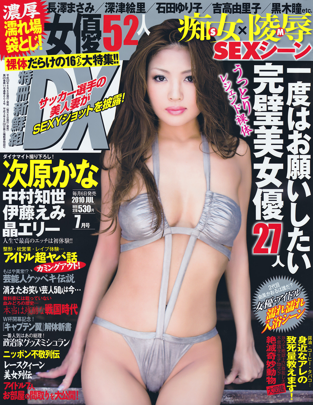 [HF] DX Magazine - July 2010