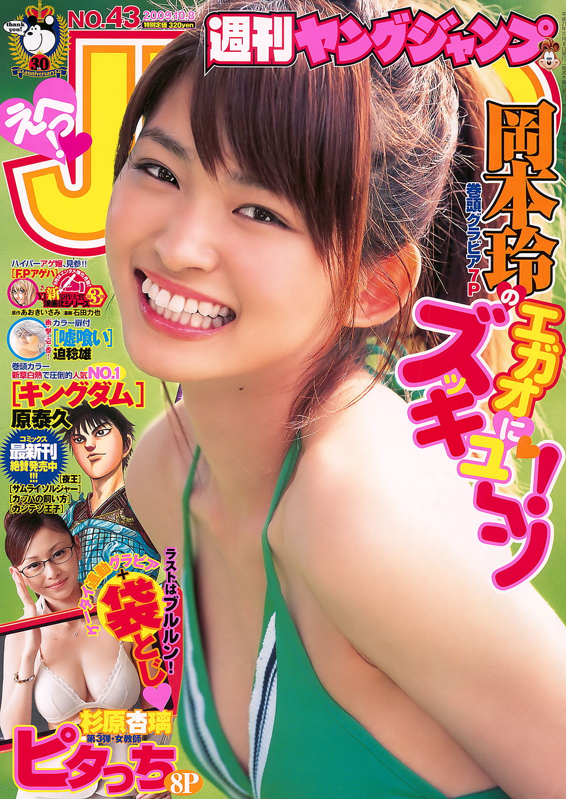 [Weekly Young JUMP] 2009 No.43 Rei Okamoto 岡本玲 [19P11MB]