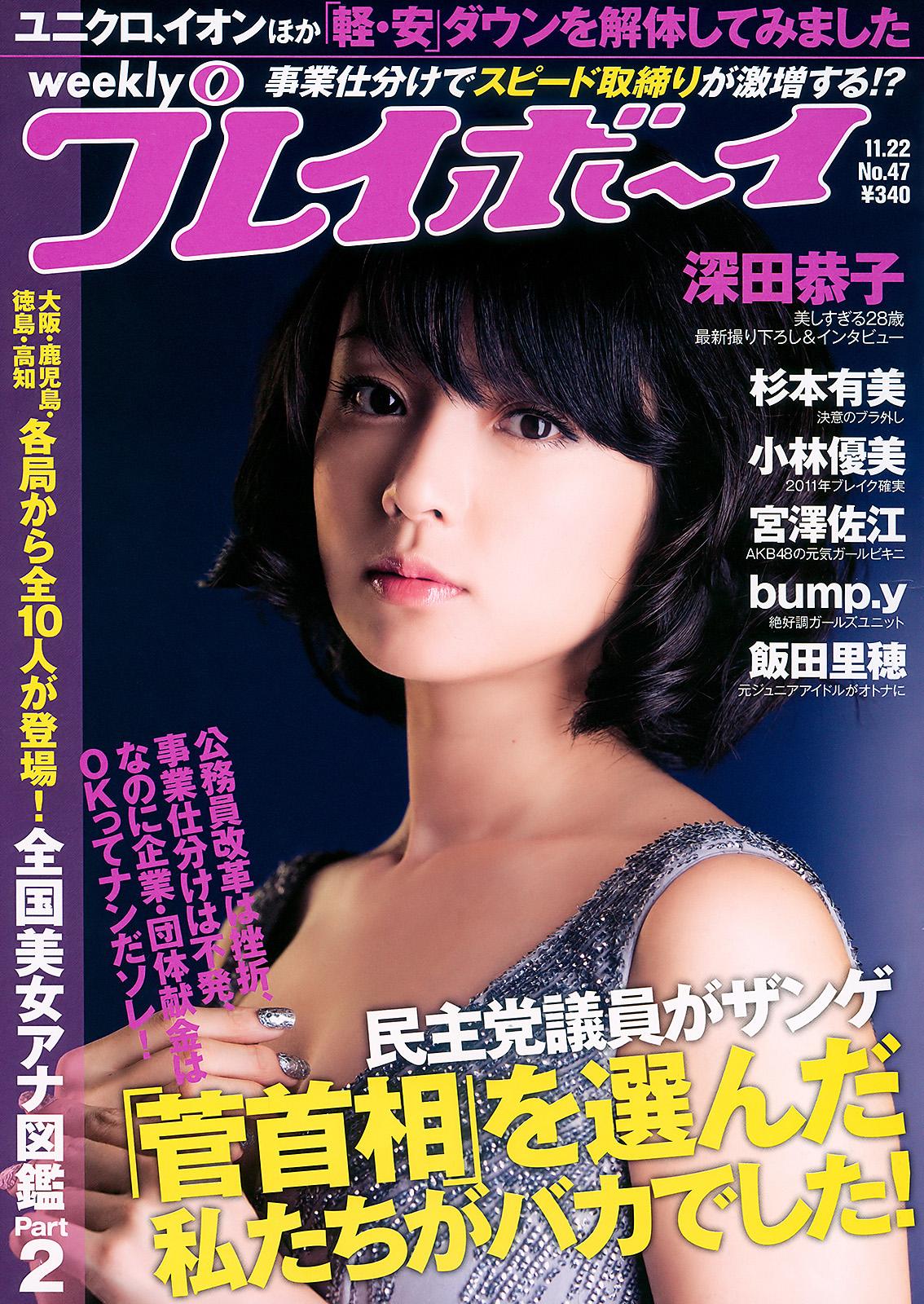 Weekly Playboy - 22 November 2010 (N° 47) - idols