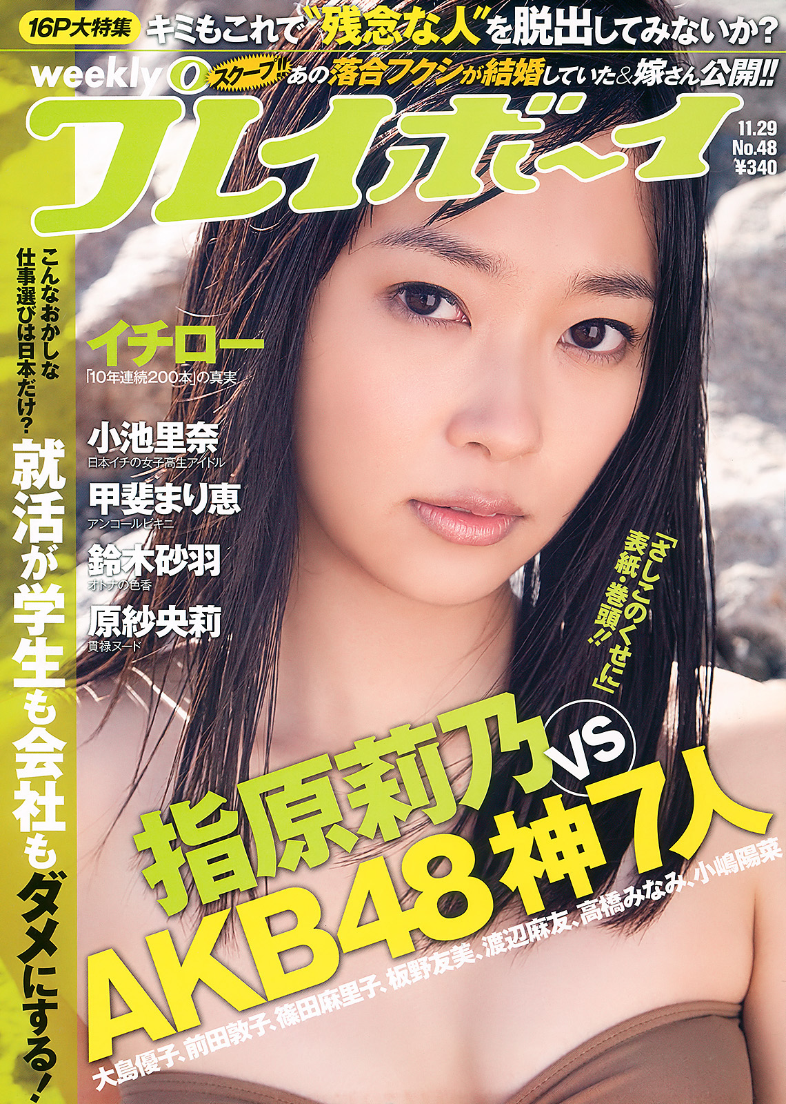 Weekly Playboy - 29 November 2010 (N° 48) weekly 08110