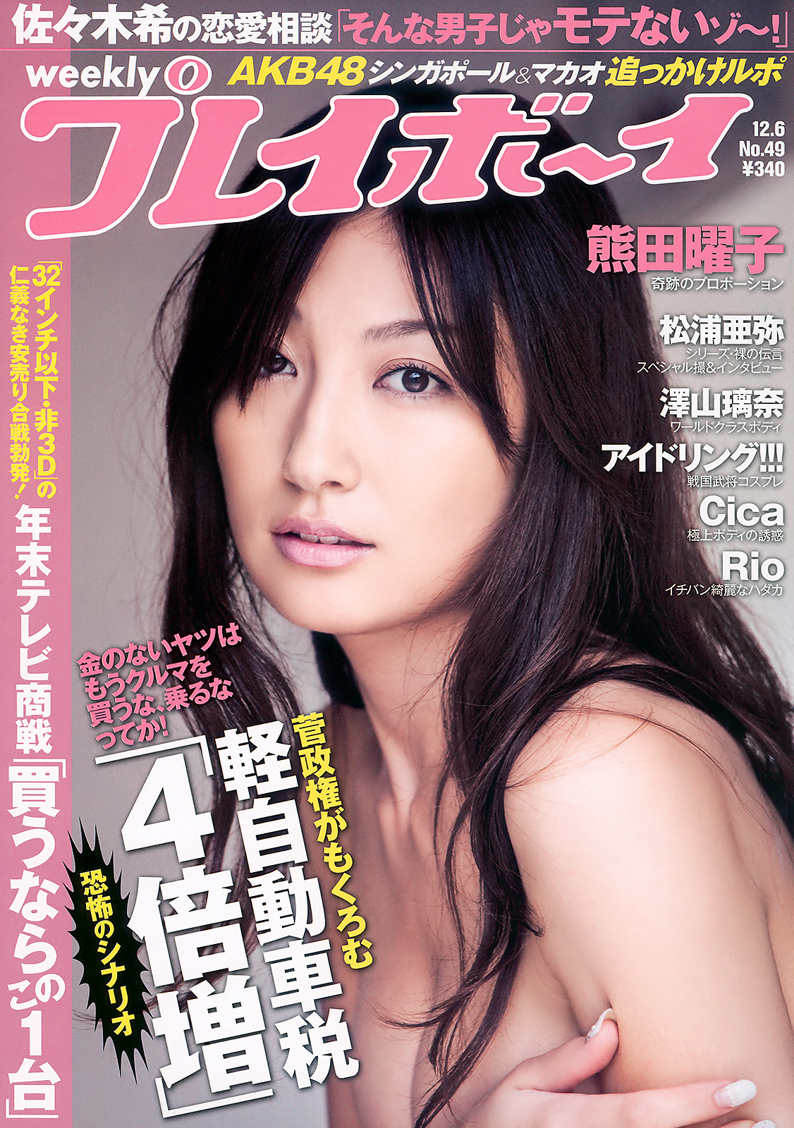 Weekly Playboy - 6 December 2010 (N° 49) - idols