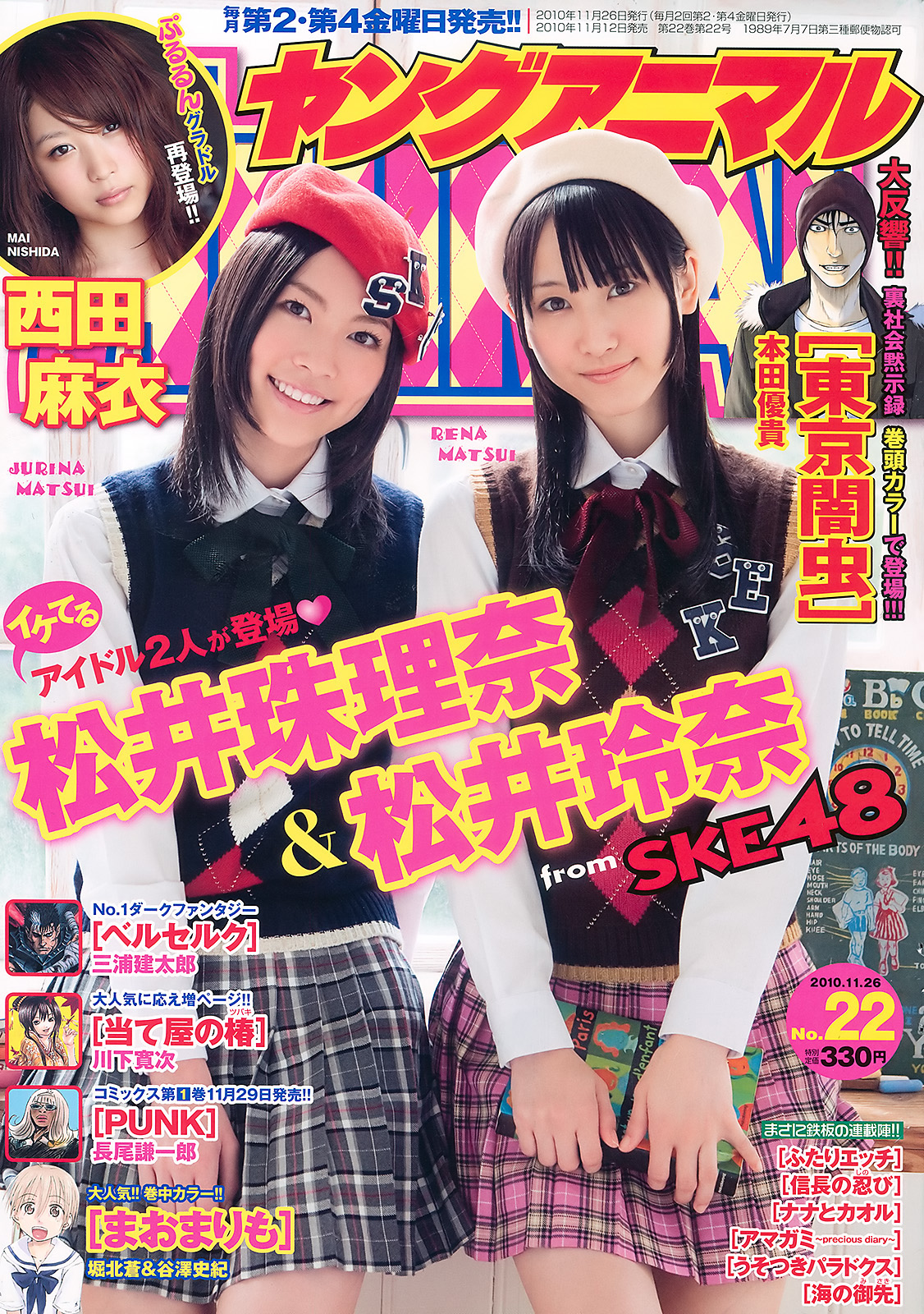 [Young Animal] 2010 No.22  Jurina Matsui 松井珠理奈 & Rena Matsui 松井玲奈 [17P11MB] young 08110