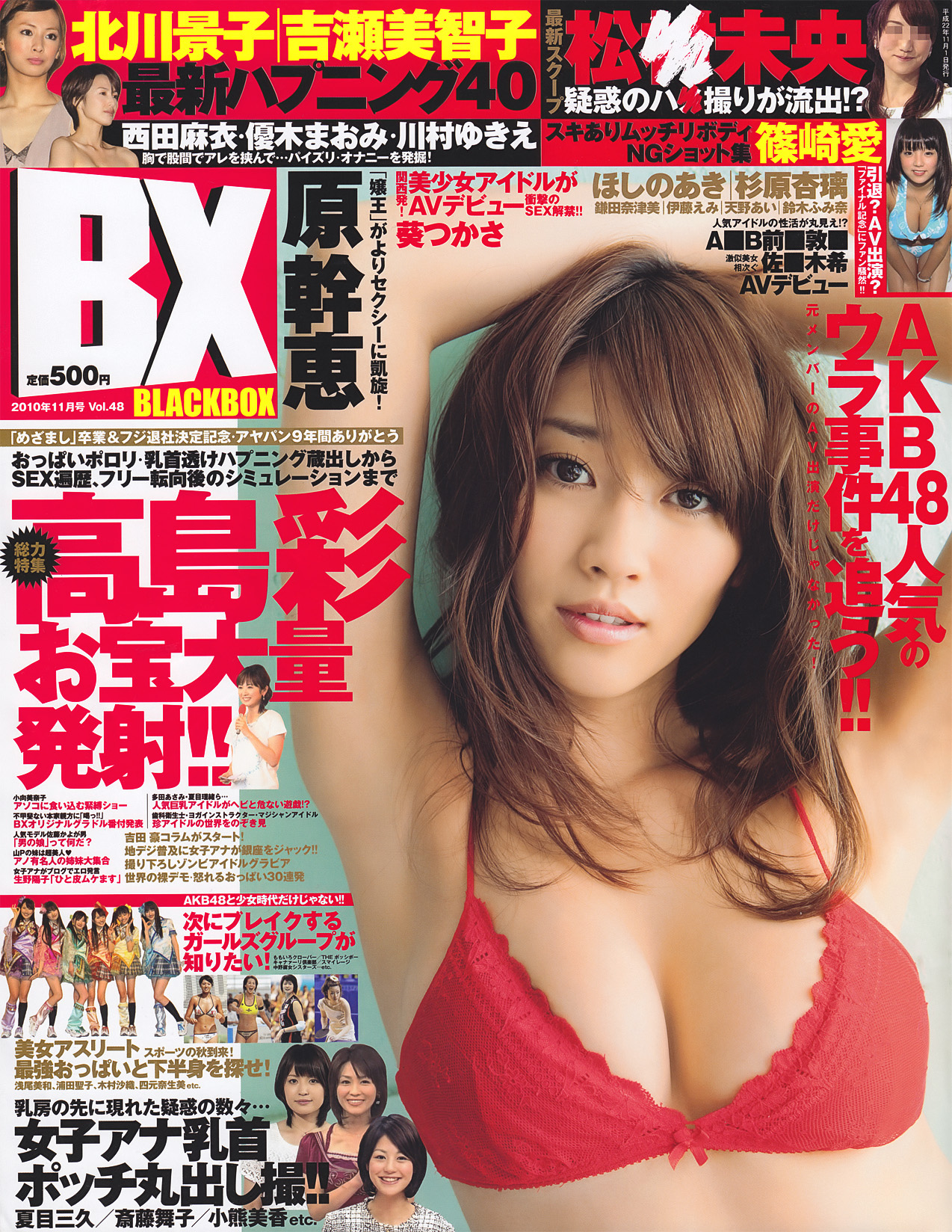 Black Box - November 2010 (Vol 48) 08110