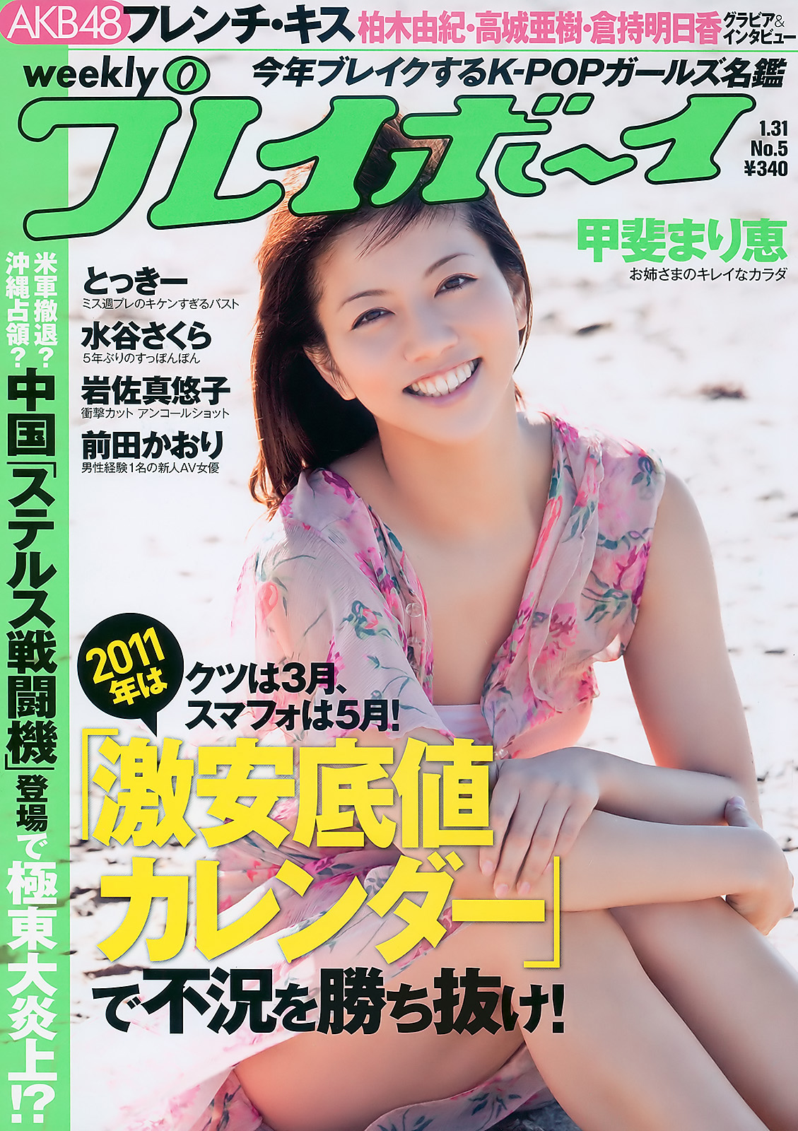 Weekly Playboy - 31 January 2011 (N° 5)
