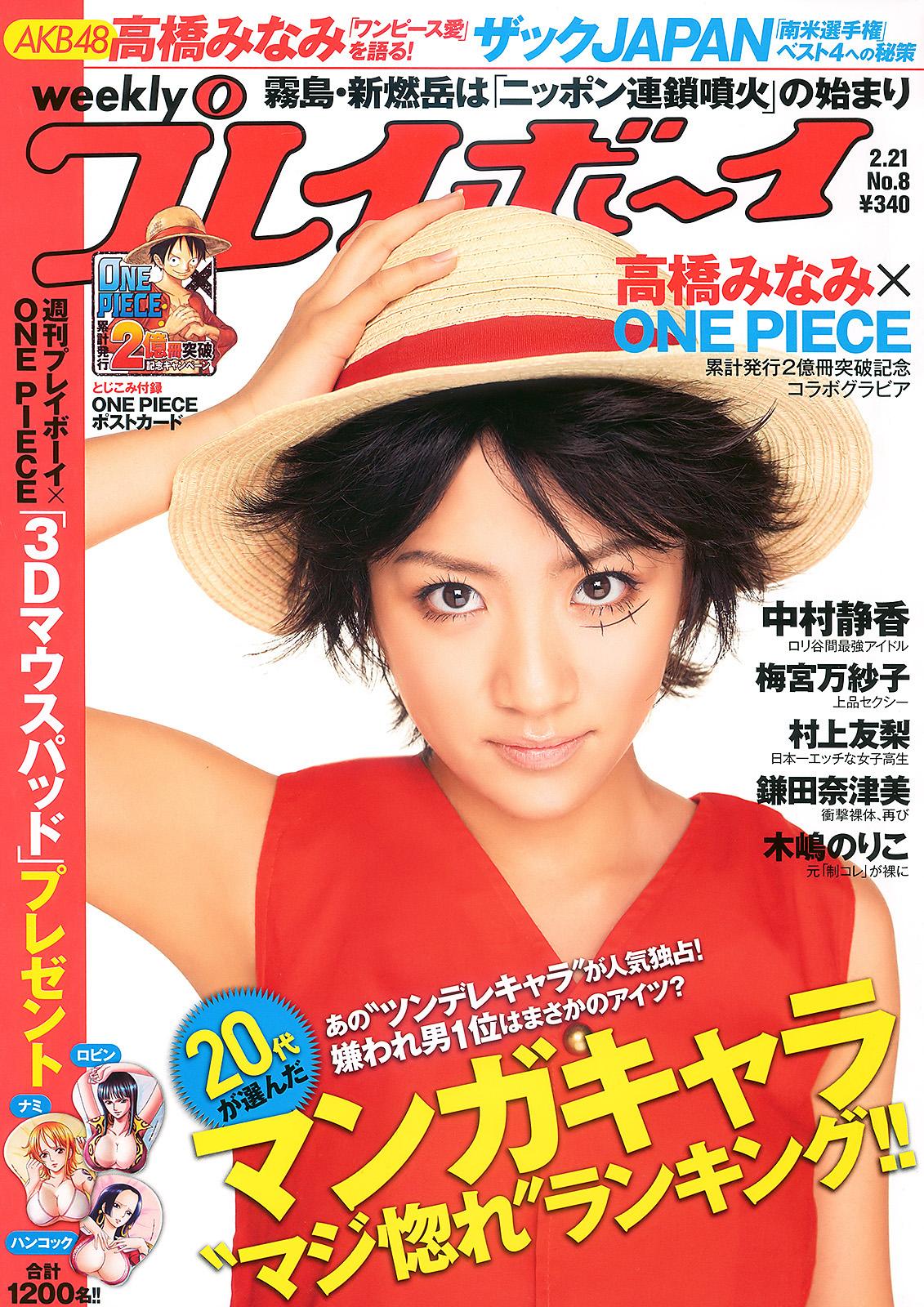 Weekly Playboy - 21 February 2011 (N° 8)