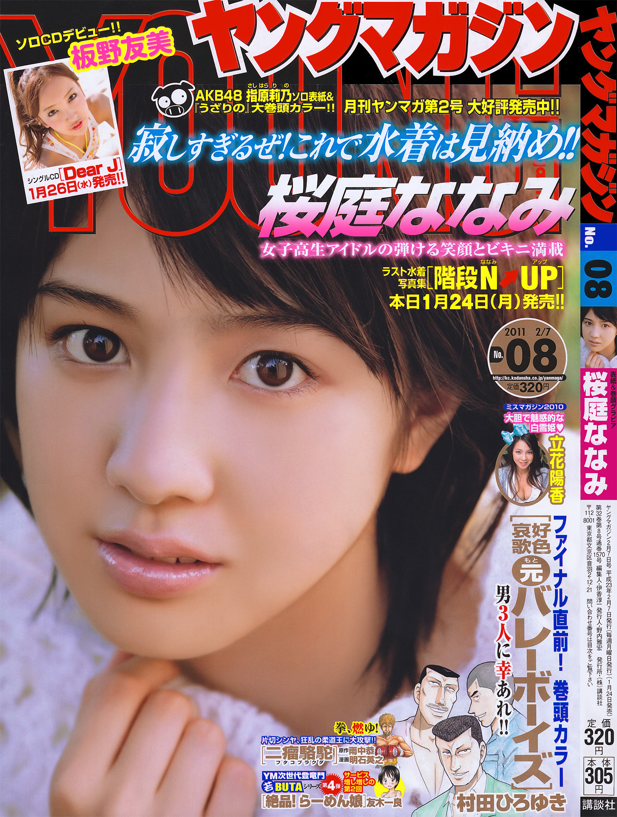 [Young Magazine] 2011 No.08 - Girlsdelta