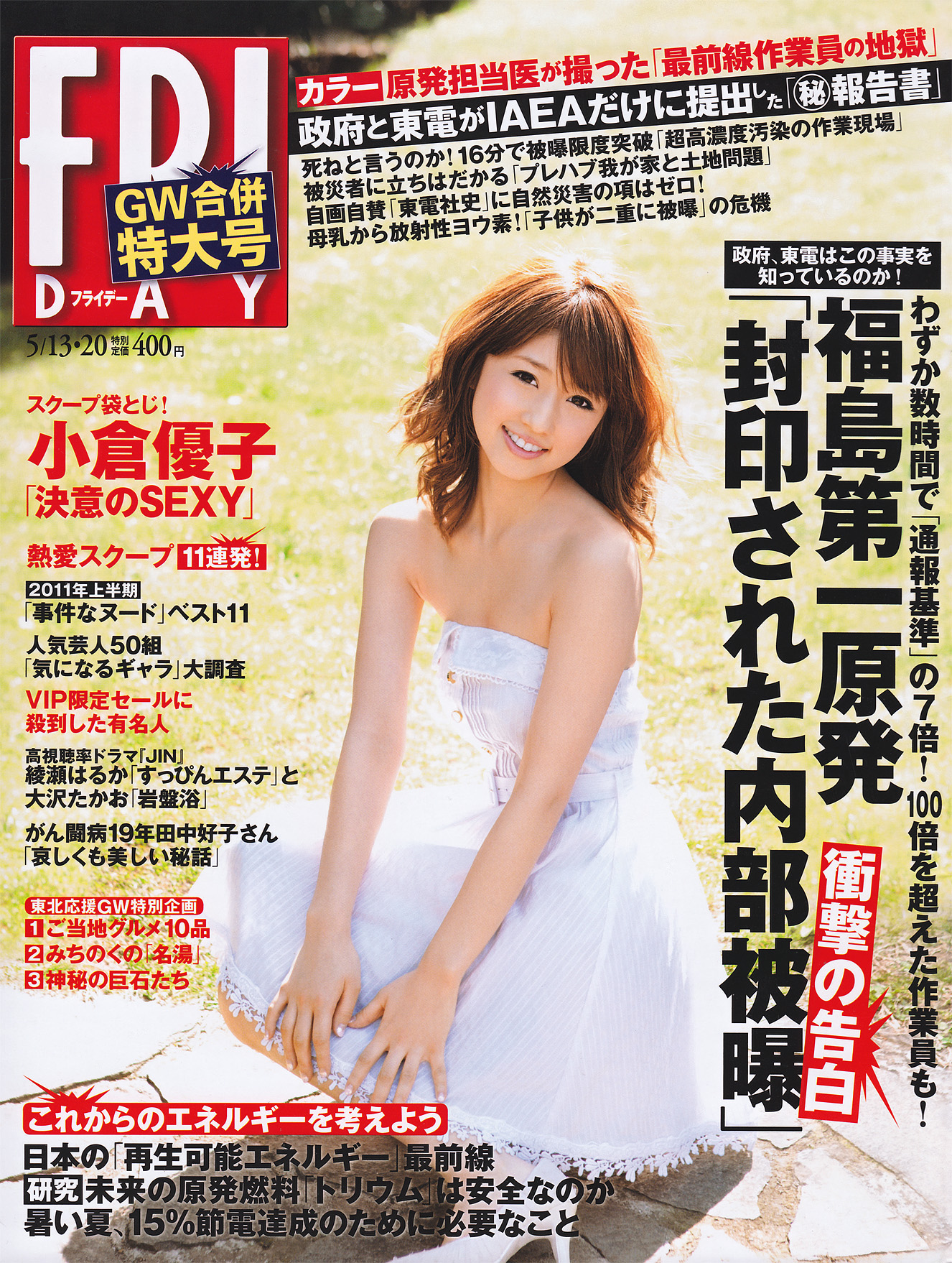 [FRIDAY] 2011.05.13-20 Yuko Ogura 小倉優子 [16P11MB]