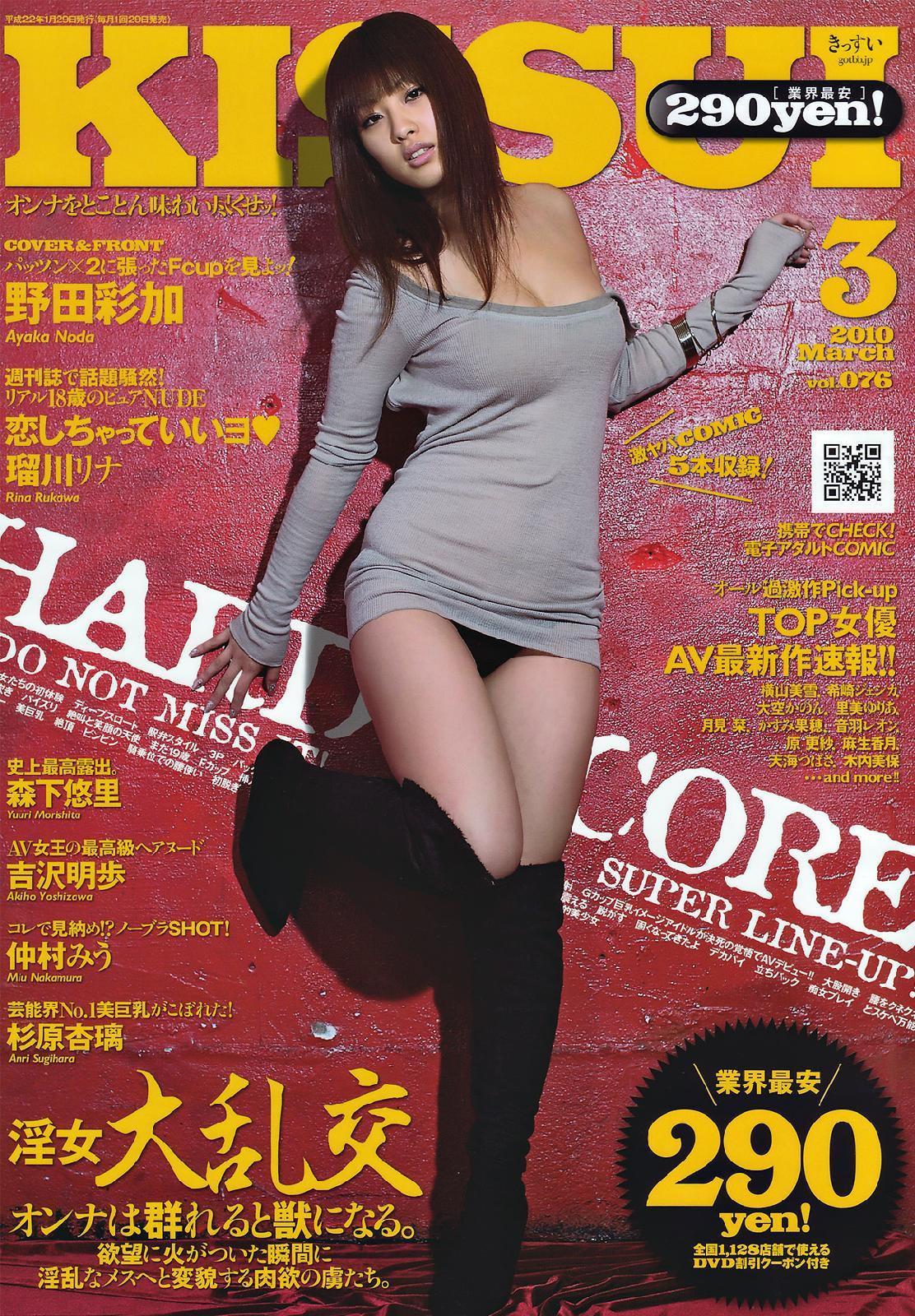 [KISSUI] 2010 No.03 Vol.076 Ayaka Noda 野田彩加 [20P4MB]
