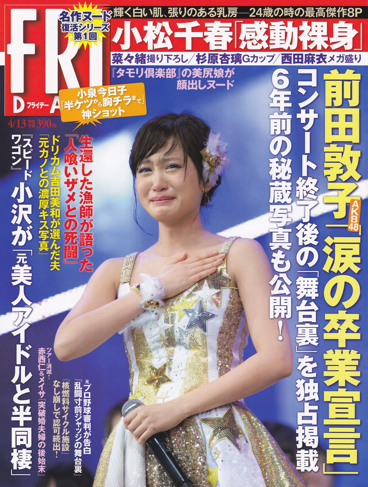 [FRIDAY] 2012.04.13 Atsuko Maeda 前田敦子 [26P16MB]