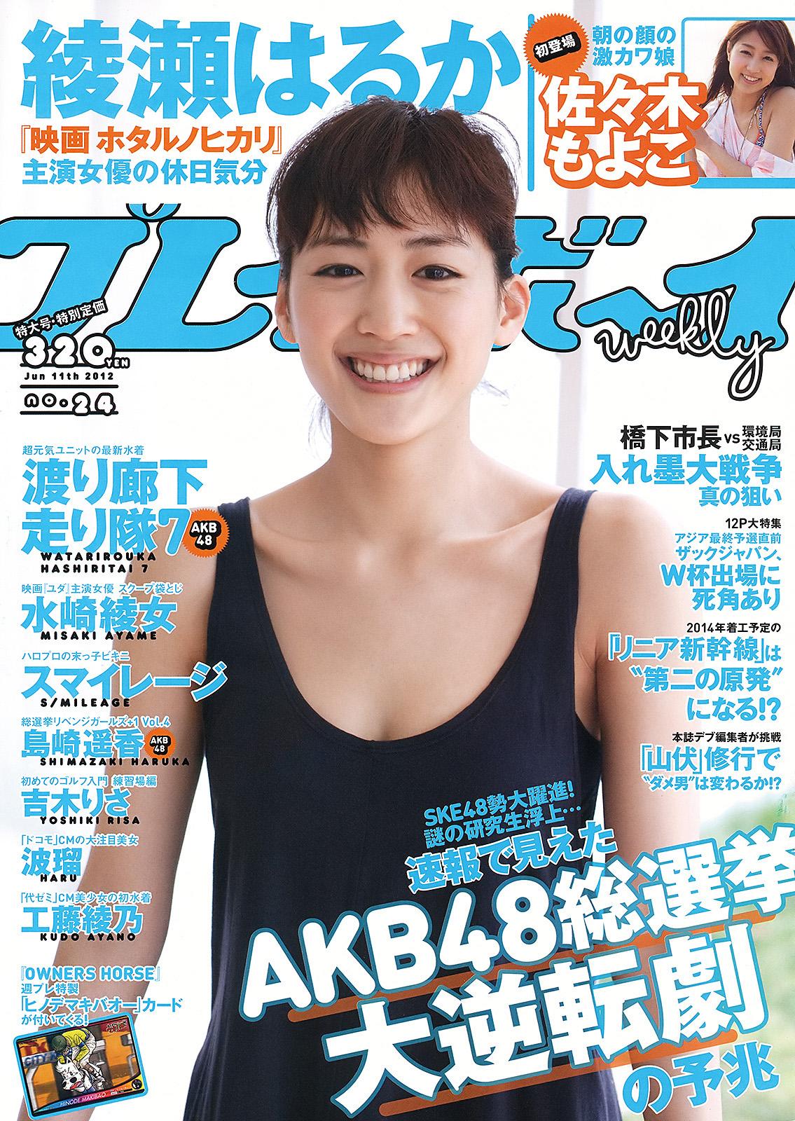 [WPB Magazine] 2012 No.24 Haruka Ayase 綾瀬はるか [44P25MB]Real Street Angels