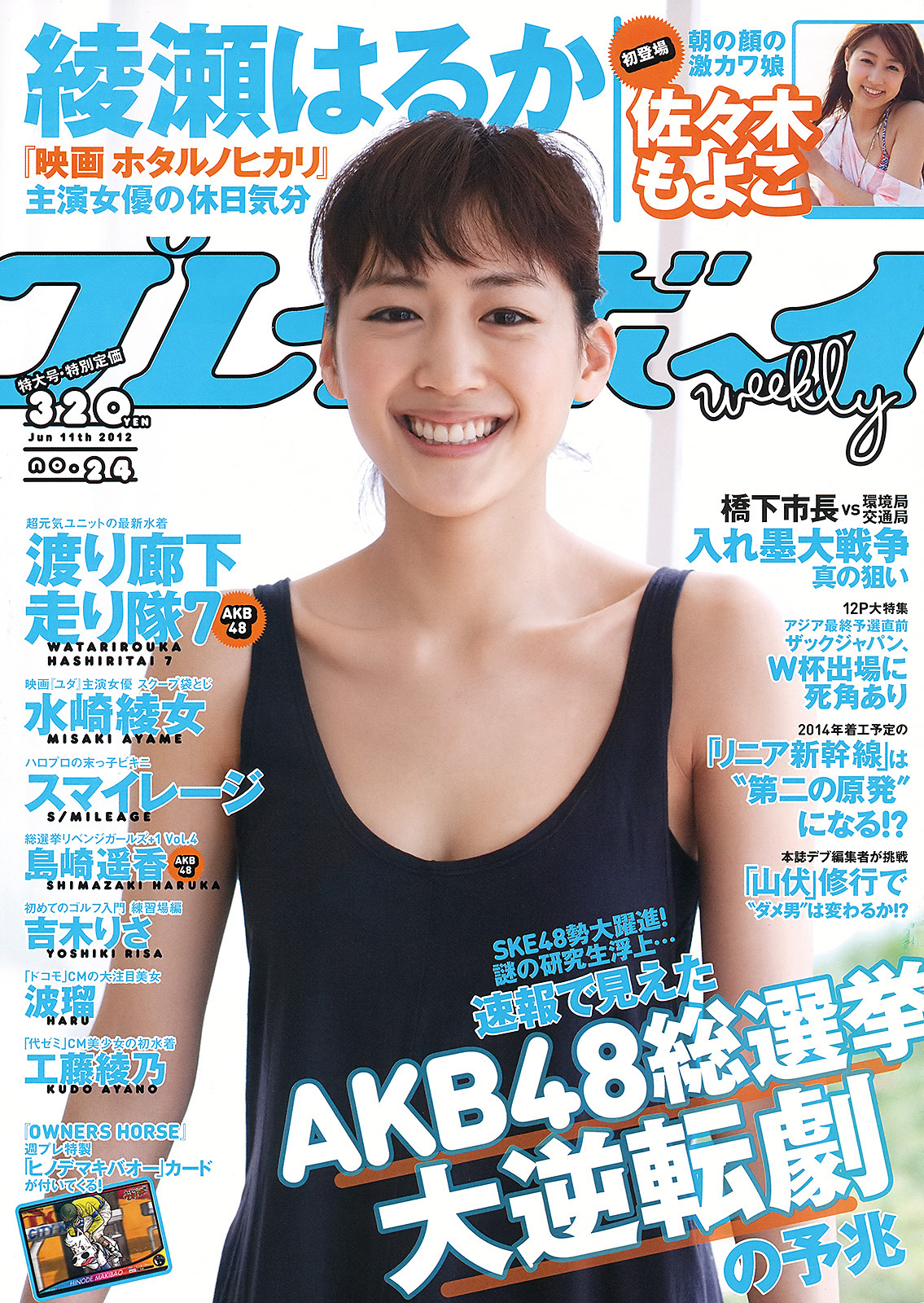 [WPB Magazine] 2012 No.24 Haruka Ayase 綾瀬はるか [44P25MB] - idols