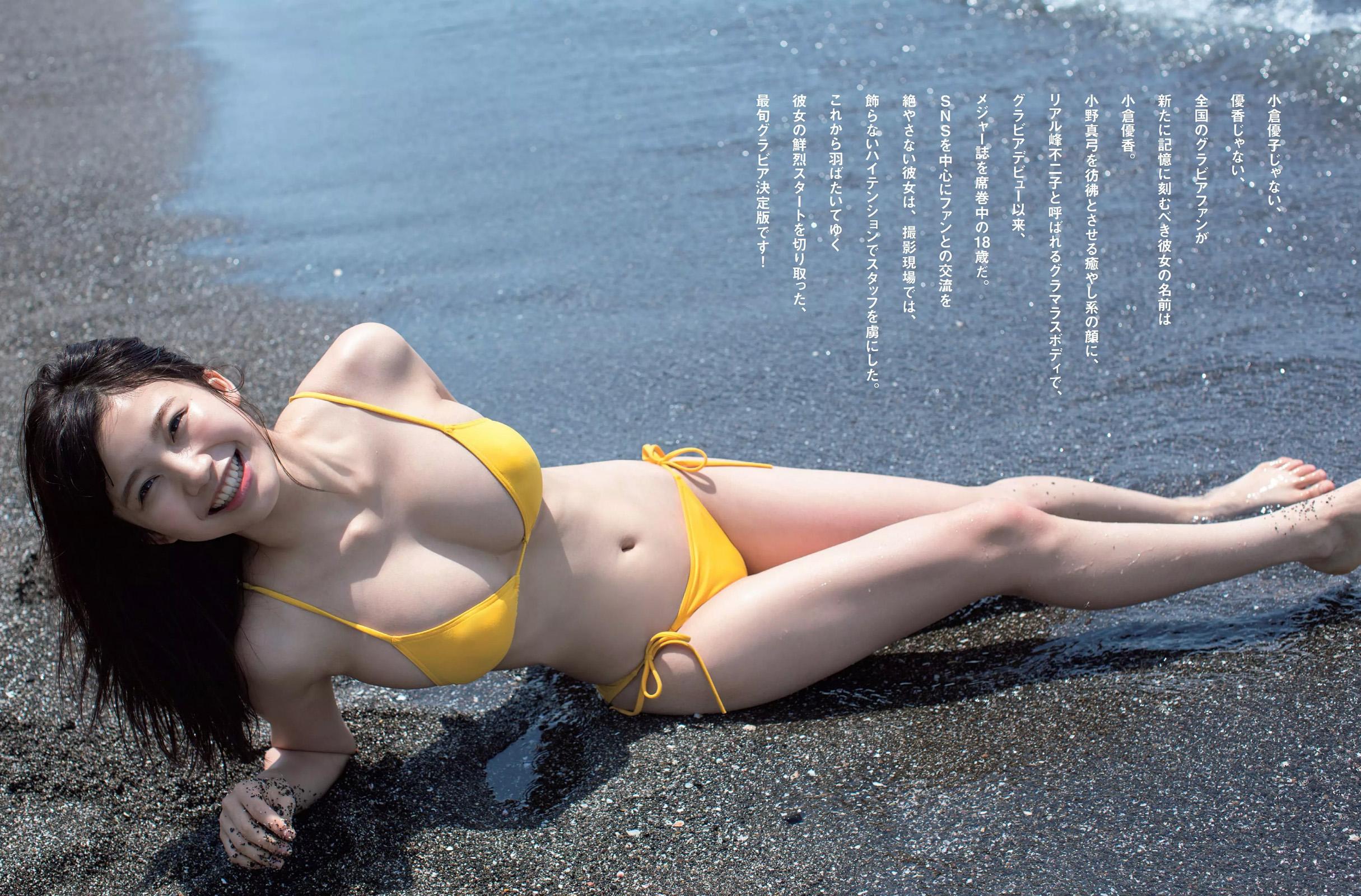 [FLASH 電子版] 2017 No.07.25 Ogura Yuka   Akari Yoshida   Ryoko Mima   other