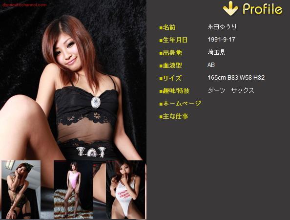 [Dynamitechannel] 2010.11.02 Yuri Nagata 永田ゆうり [250P237MB] - idols