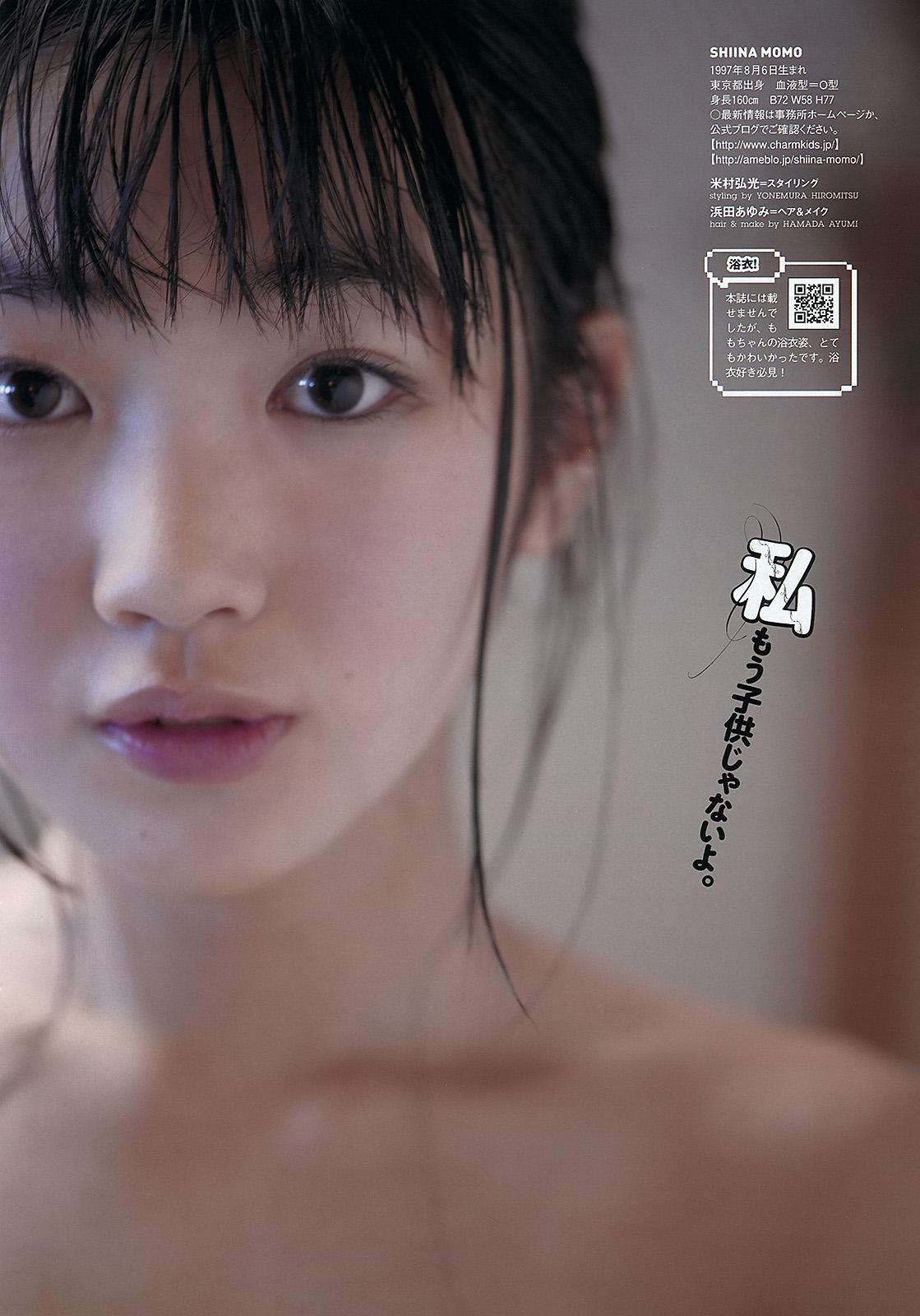 momo shiina shimacollenude 17.jpg