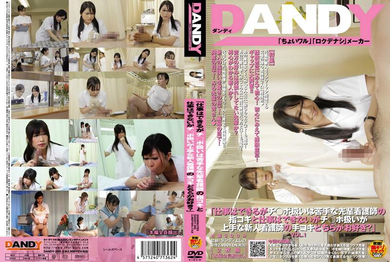 1dandy00260pl.jpg