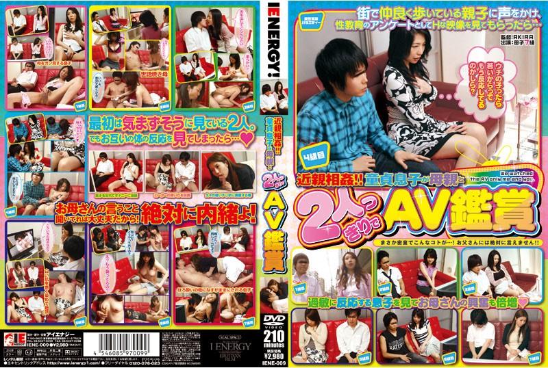порно сын японские мама шоу