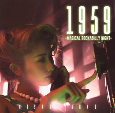 20170927.1810.30 Misaki Aono - 1959 ~Magical Rockabilly Night~.