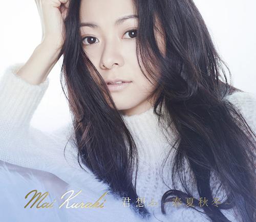 20181011.1600.5 Mai Kuraki - Kimi Omofu ~Shunkashuutou~ (M4A) cover 2.