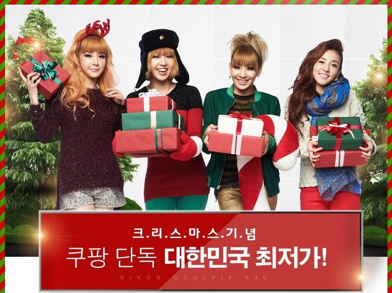 2NE1_Christmas_2.