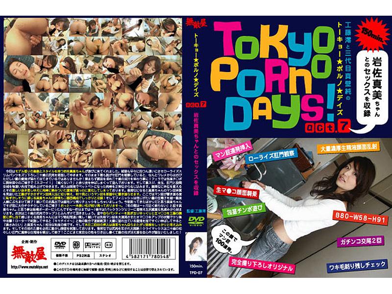 Порно фильм токийская жара