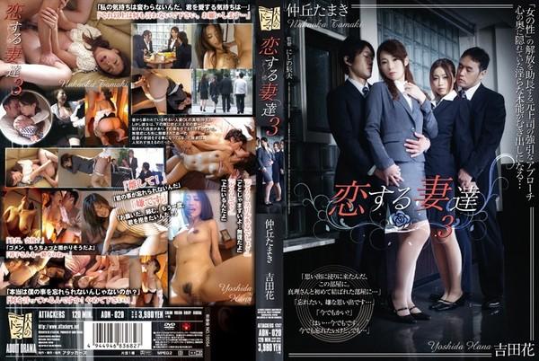 adn-020_poster.jpg