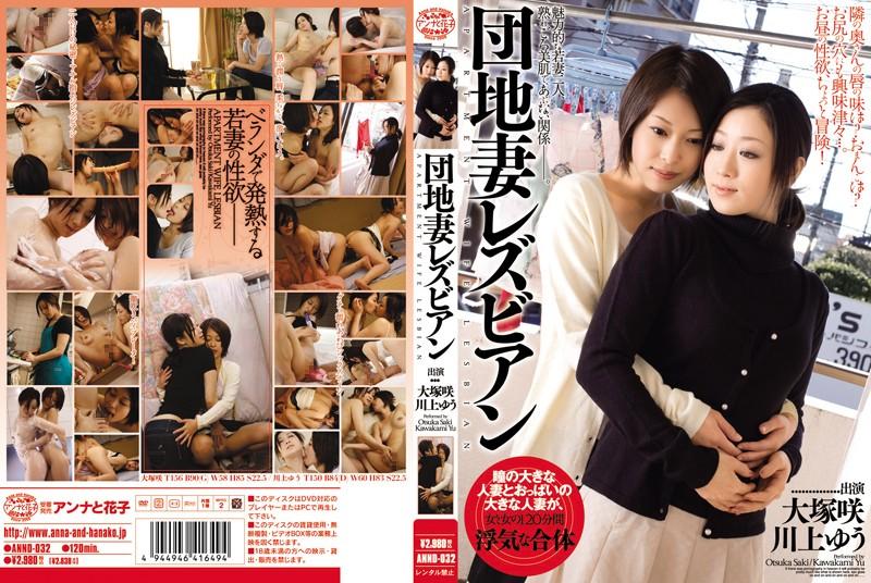 ANND-032-cover.jpg