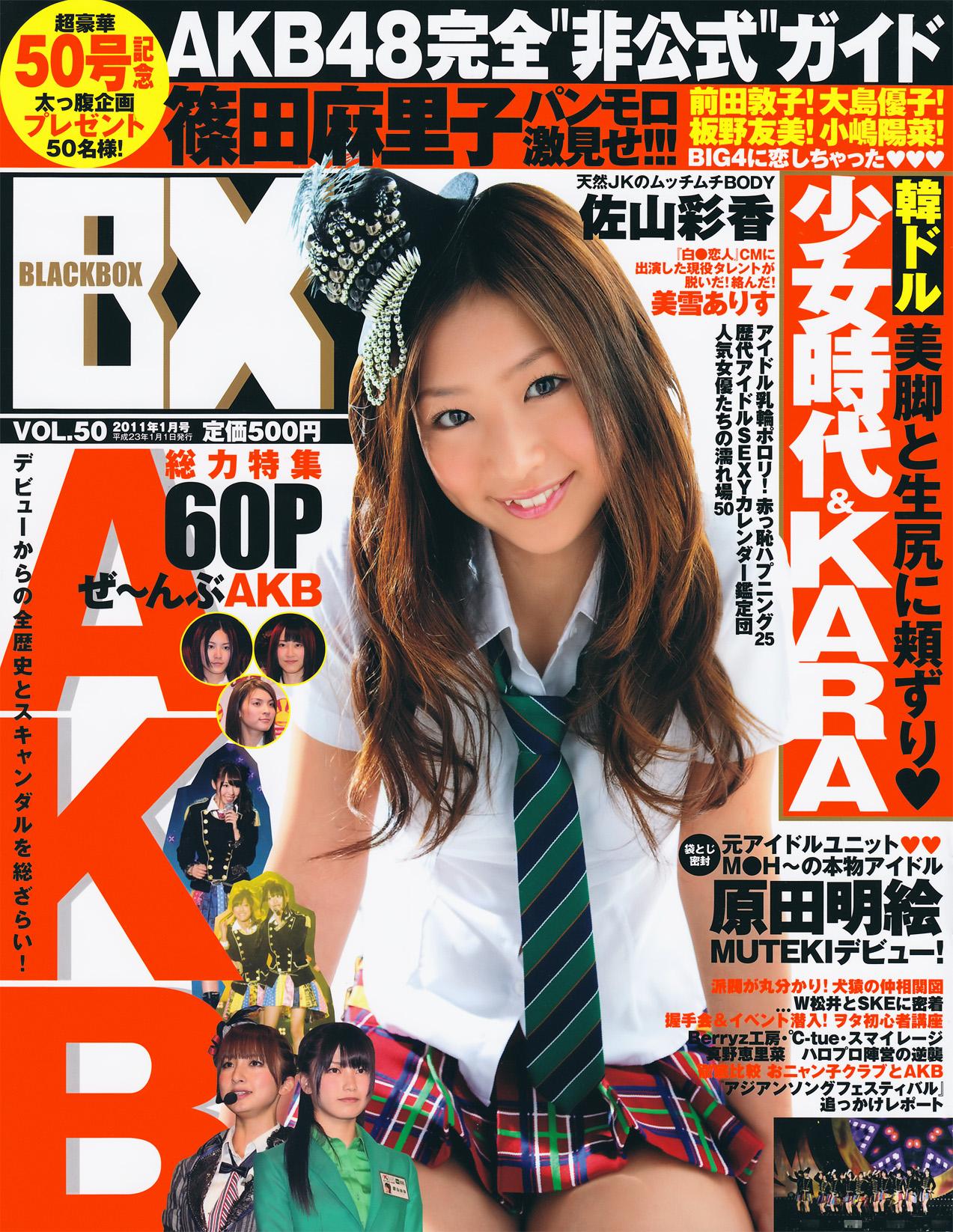 [UPL] [BLACK BOX] 2011.01 佐山彩香 小泉麻耶 松本さゆき 村上友梨 立花麗美 森はるか