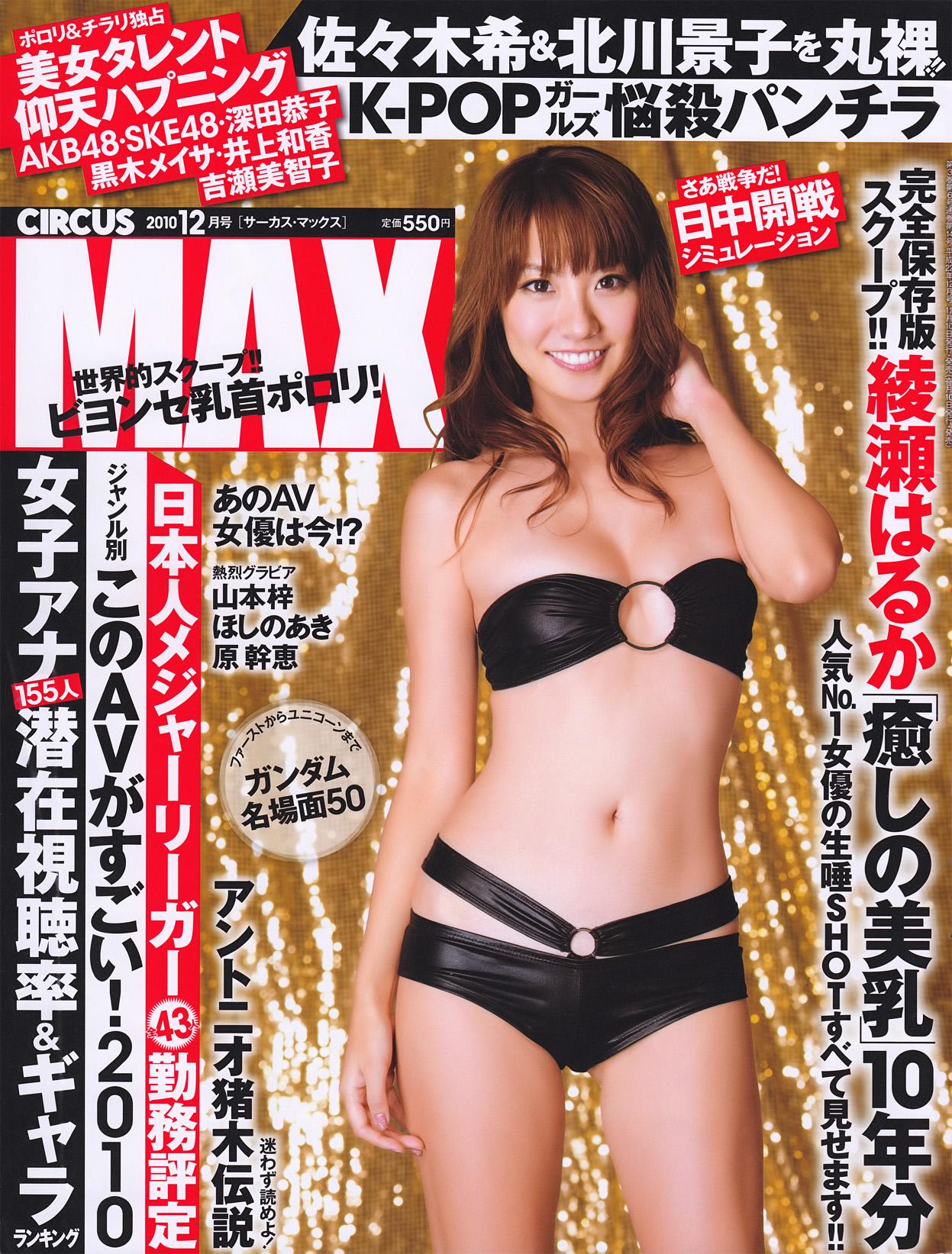 [CIRCUS MAX] 2010.12 Azusa Yamamoto 山本梓 [21P12MB]