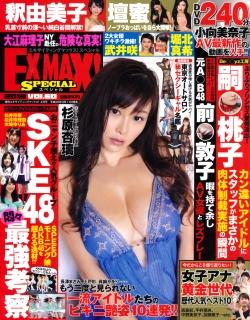 [EX MAX SPECIAL] Vol.60 2013.03.11 (杉原杏璃 原幹恵 澤山璃奈)