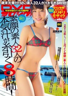 [DVD Yoroshiku] 2014.02 (高岡未來)