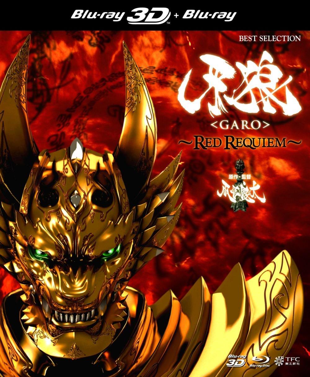 cover_garo_red_reguiem_jp.jpg